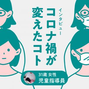 【コロナ禍インタビュー】児童指導員 31歳 女性の場合