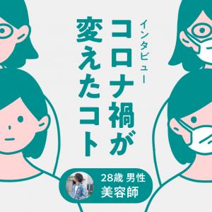【コロナ禍インタビュー】美容師 28歳 男性の場合