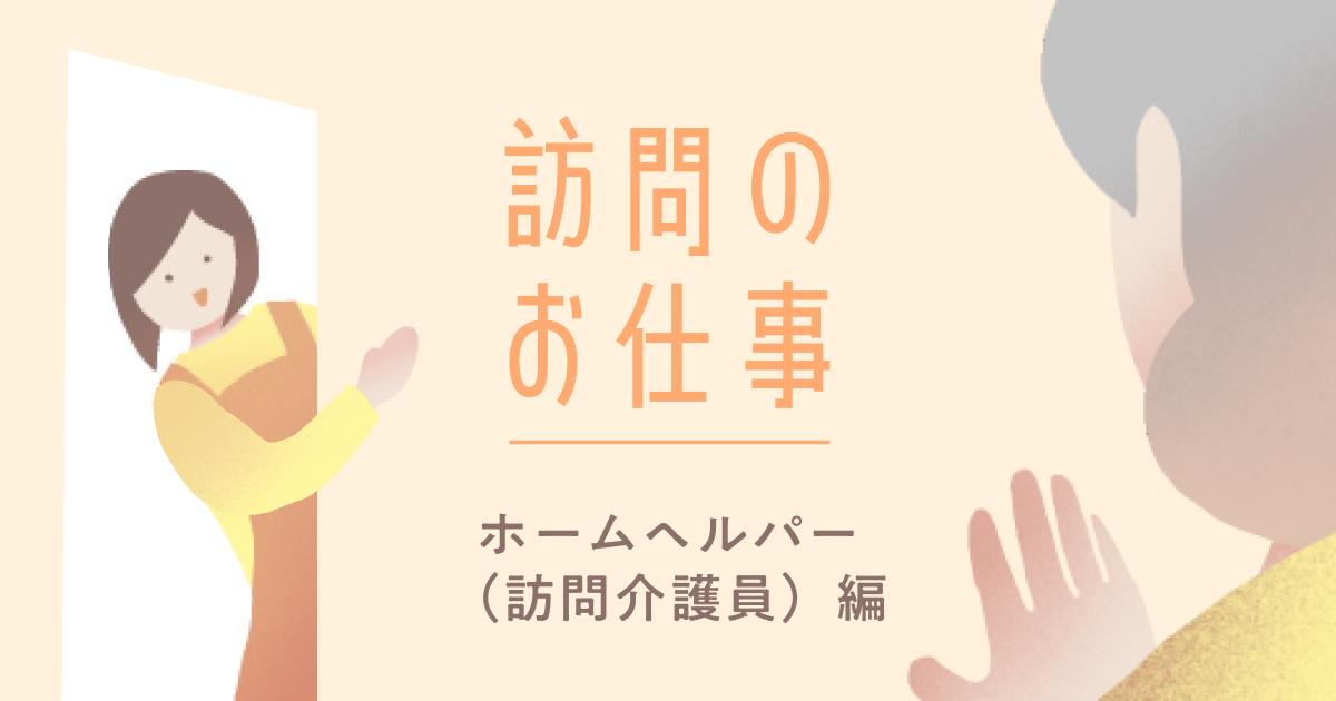 訪問のお仕事 ホームヘルパー(訪問介護員)編