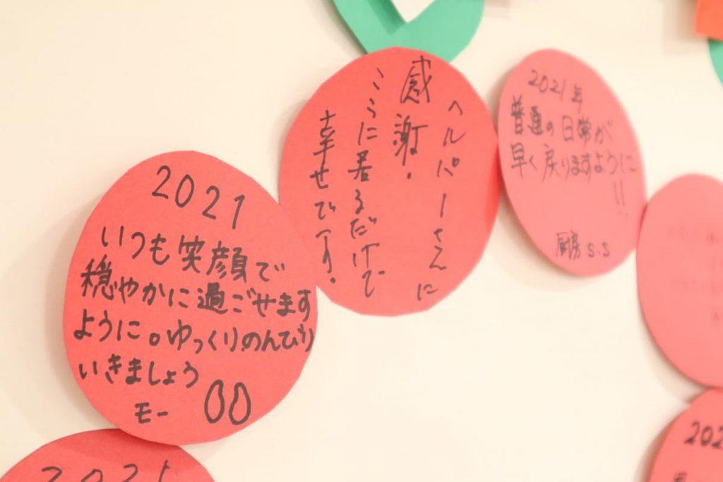学研ココファン日吉7丁目 入居者からのメッセージ「ヘルパーさんに感謝。ここに居るだけで幸せです」