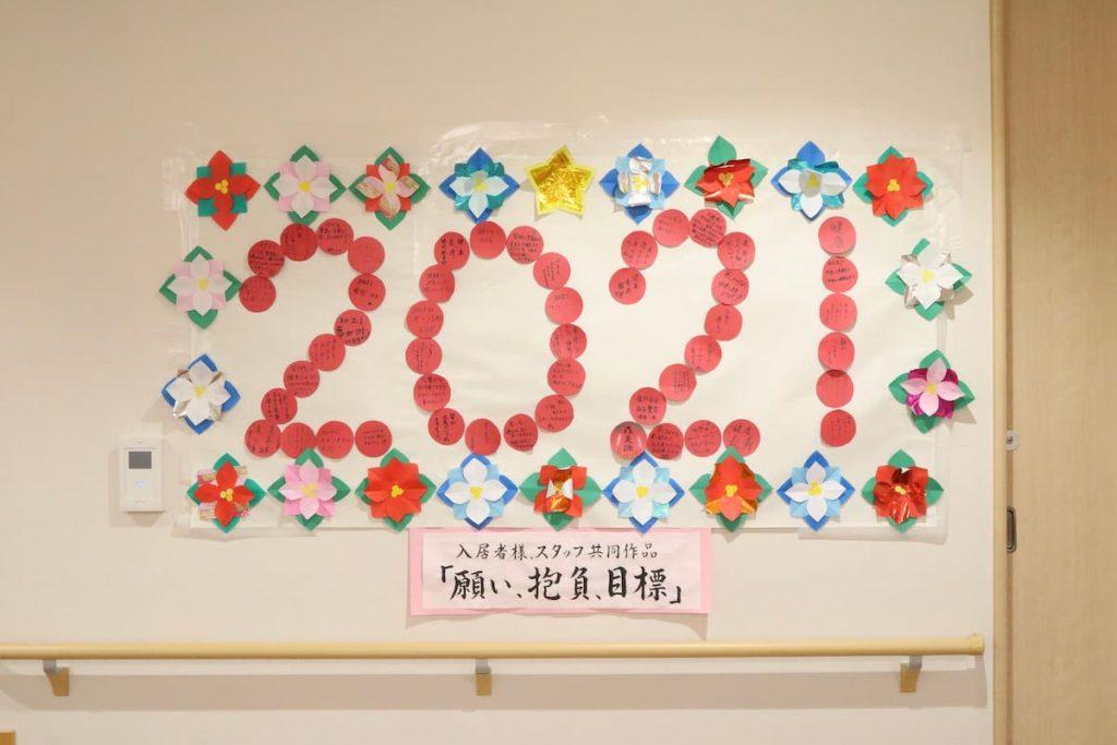 学研ココファン日吉7丁目 入居者・スタッフ共同作品「2021年の願い、抱負、目標」