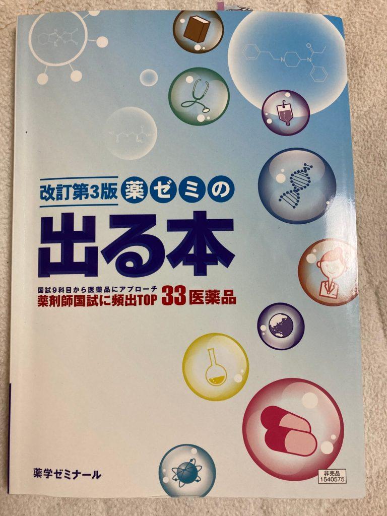 合格体験記_薬剤師_33医薬品