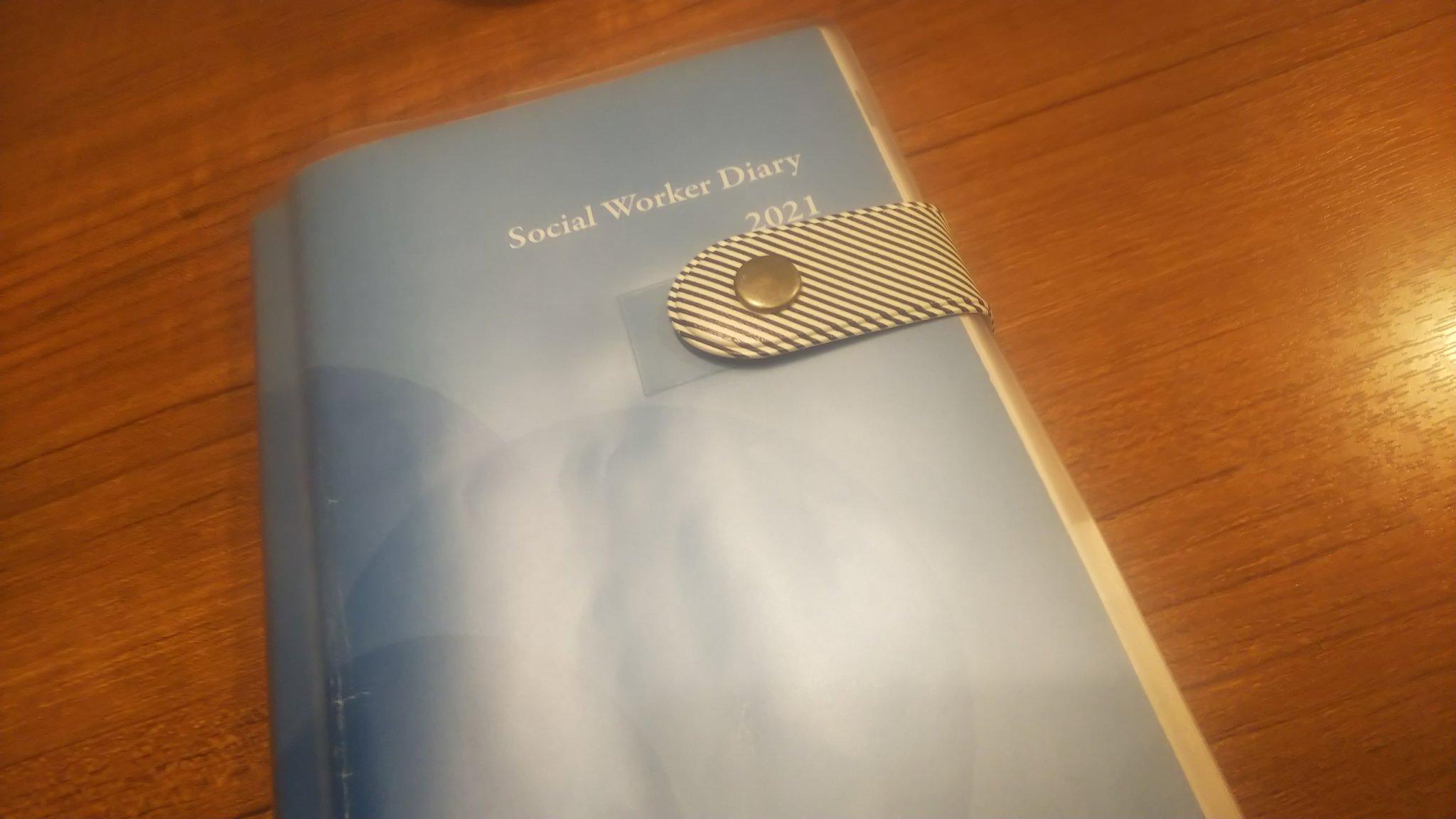 ソーシャルワーカー手帳 表紙