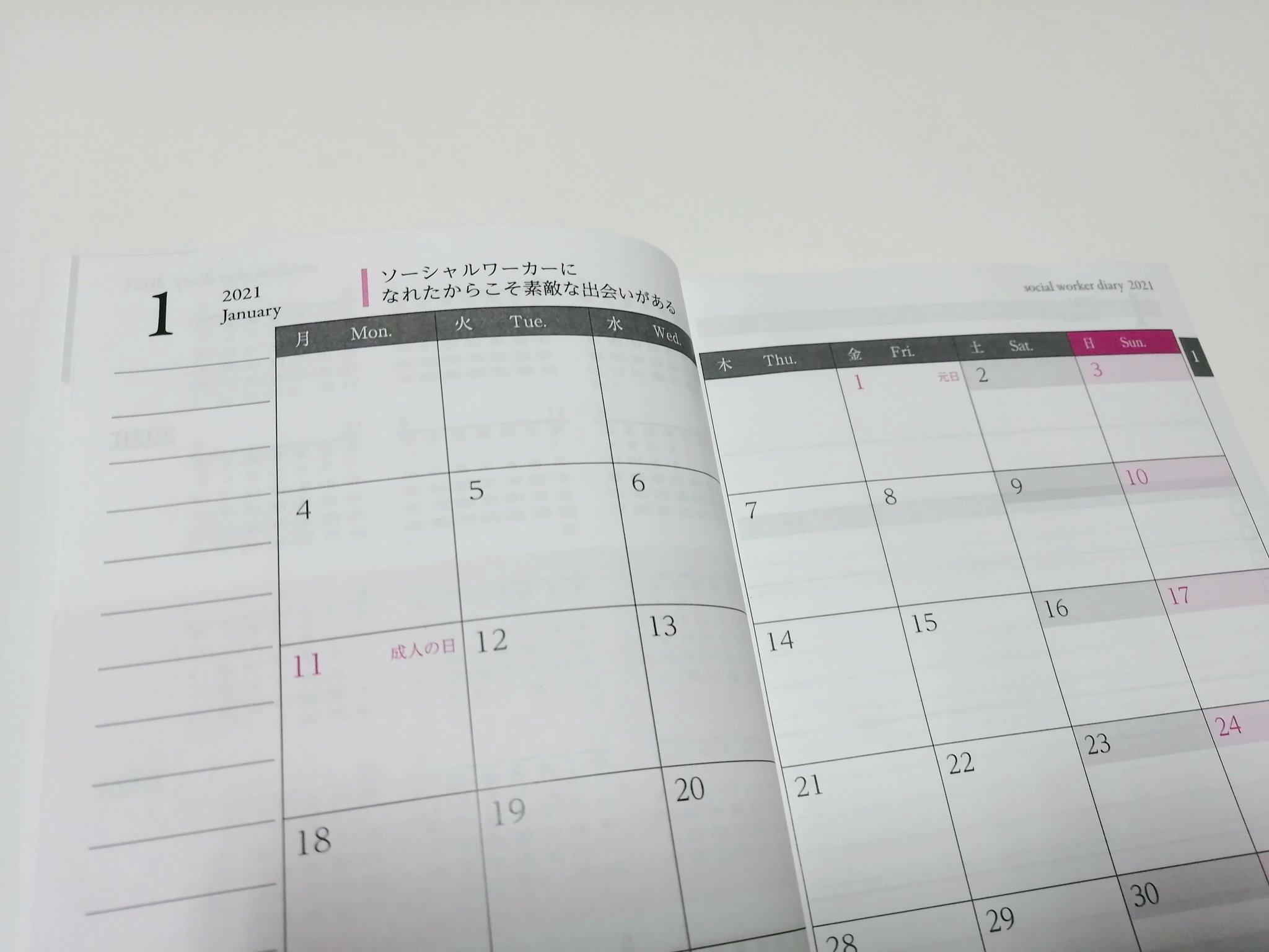 ソーシャルワーカー手帳 月間ダイアリー
