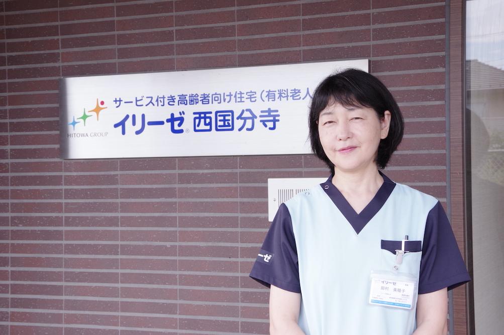 HITOWAケアサービス株式会社イリーゼ西国分寺 看護師田村さん