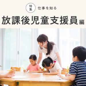 【2021年最新】放課後児童支援員とは? 資格の取り方、働き方について解説