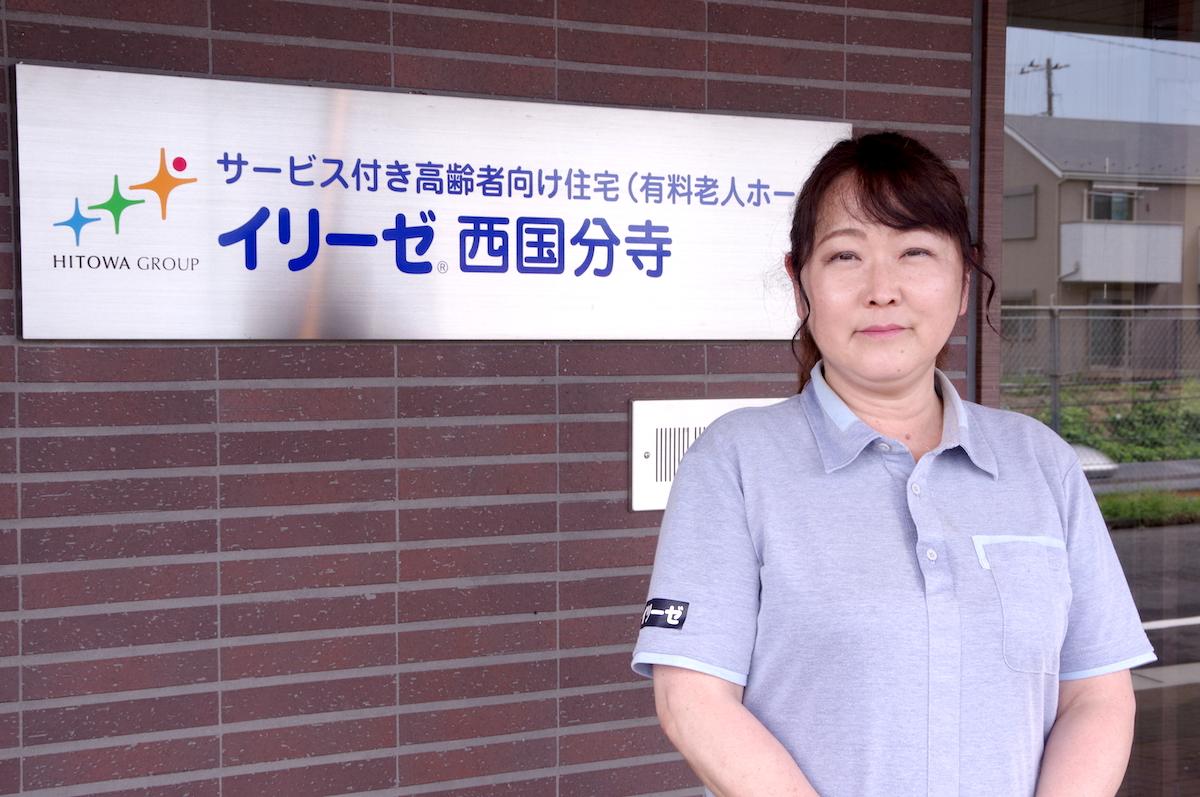 HITOWAケアサービス株式会社 イリーゼ西国分寺 介護職 茂木さん