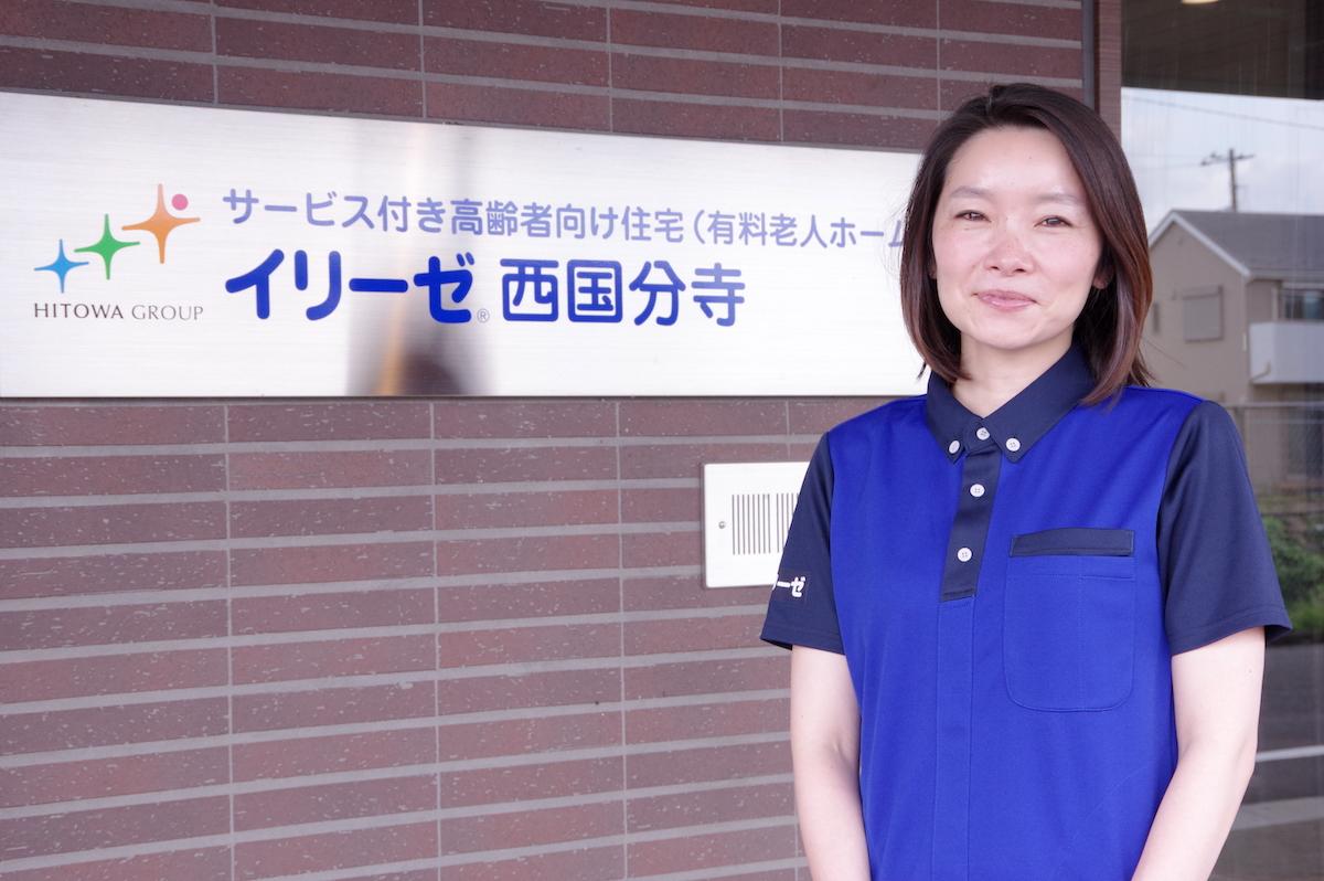 HITOWAケアサービス株式会社イリーゼ西国分寺 ホーム長鈴木さん