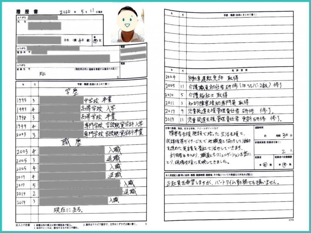 児童指導員 42歳男性の履歴書