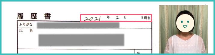 看護師 58歳の履歴書