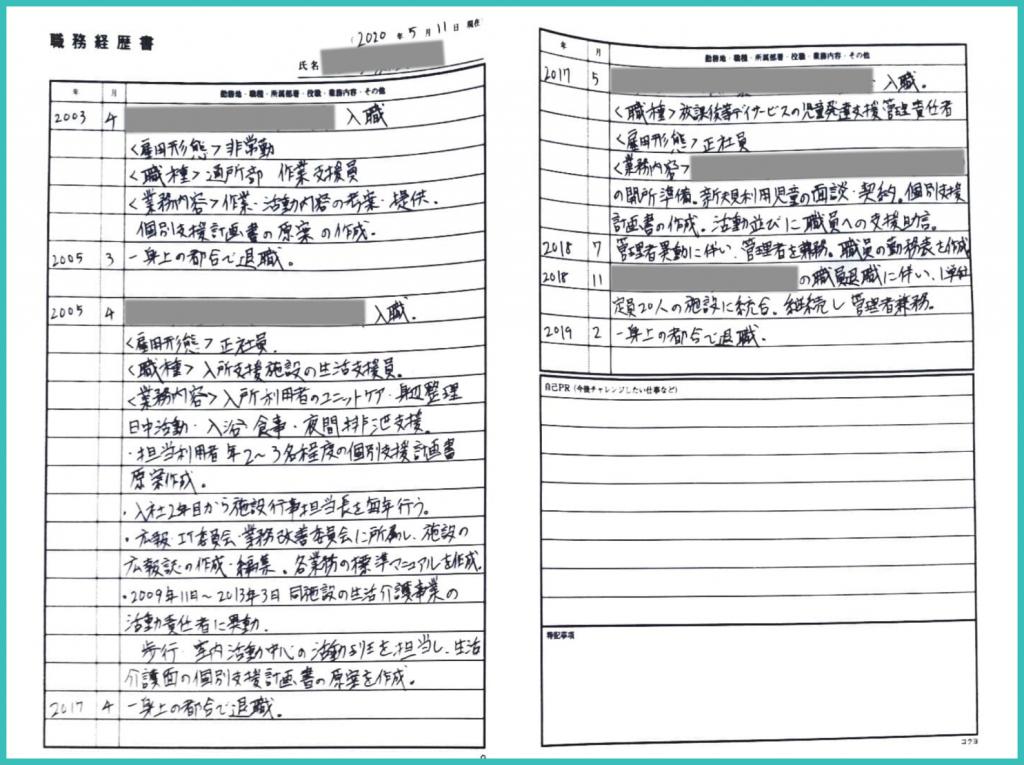 児童指導員 42歳男性の職務経歴書
