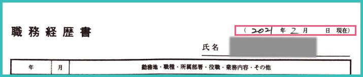 看護師 58歳の職務経歴書
