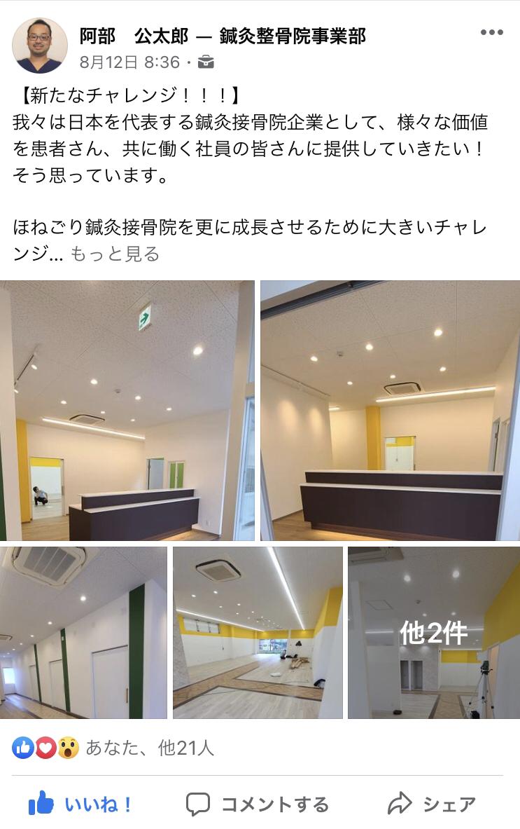 Workplaceへの阿部さんの投稿 【新たなチャレンジ!!!】