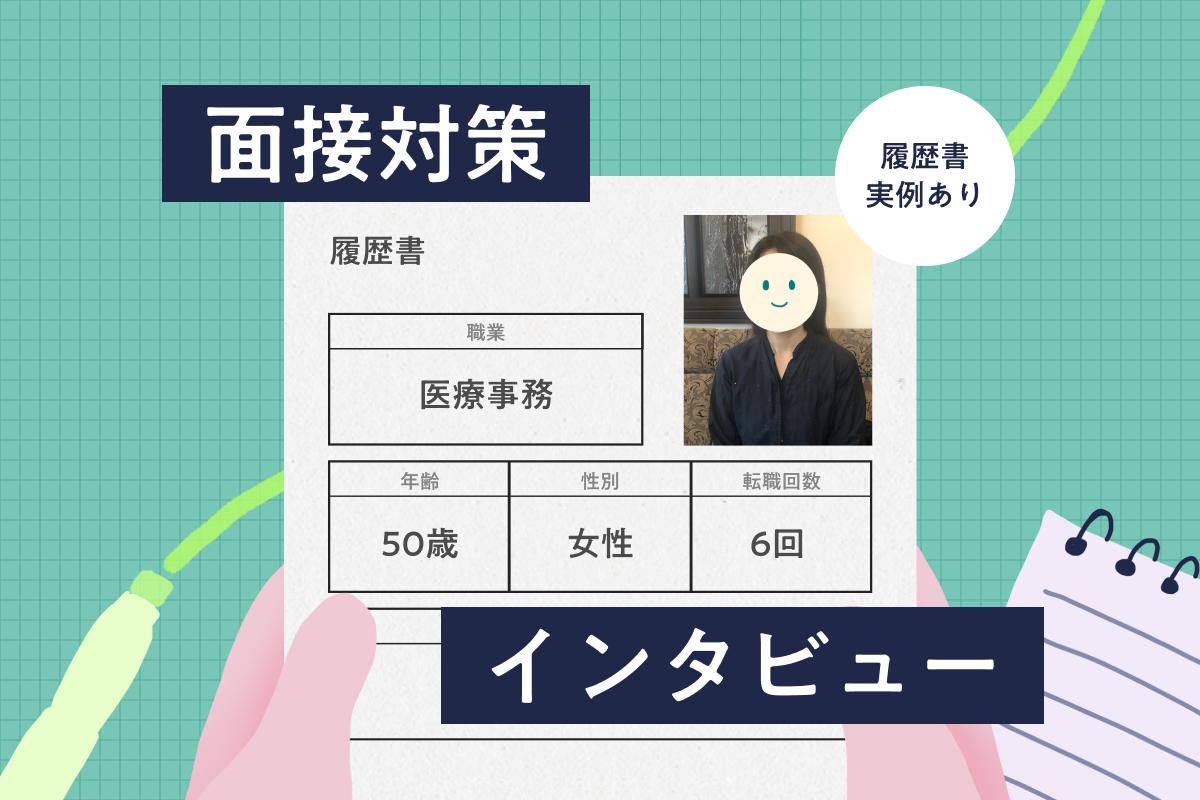 【医療事務インタビュー】50歳女性の履歴書・志望動機・面接対策(リハビリ助手→医療事務)