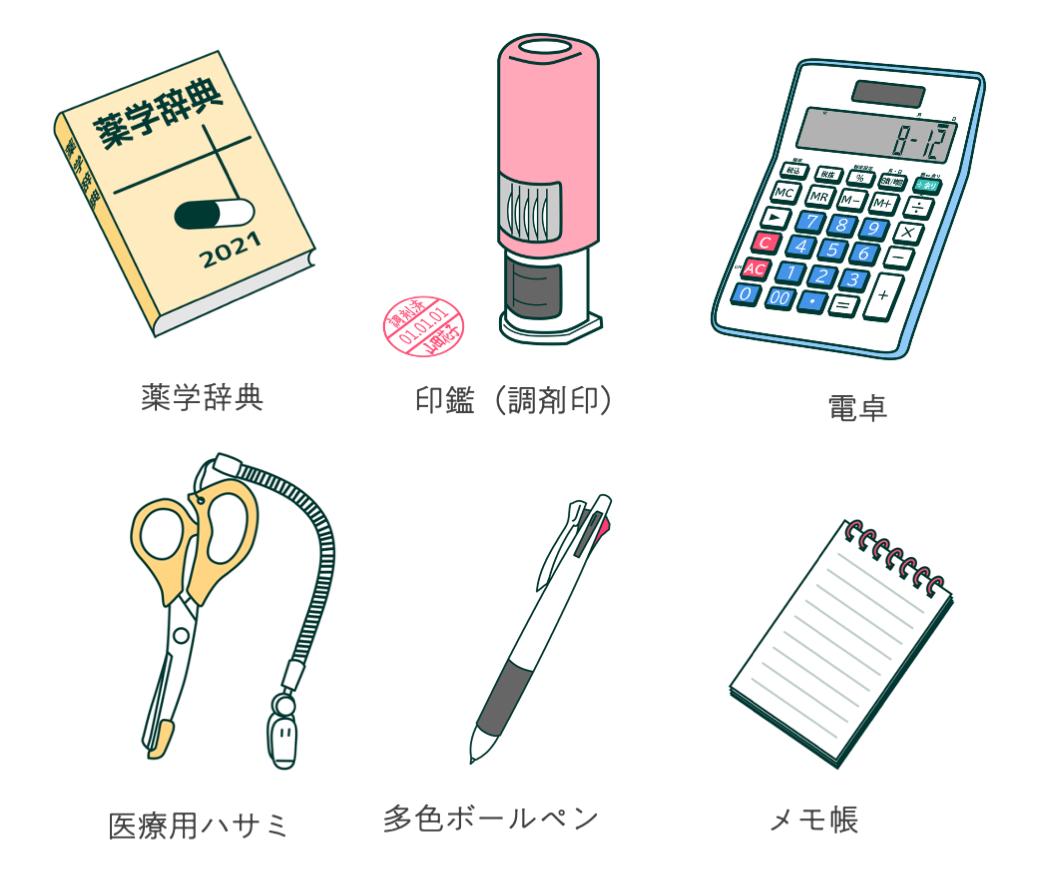 薬剤師の仕事道具 個人で用意する道具
