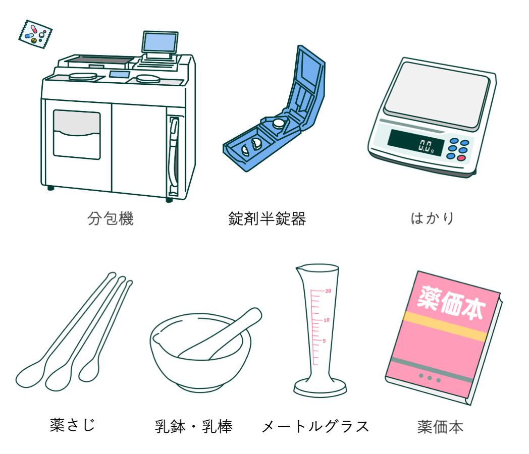 薬剤師の仕事道具 職場で用意する道具
