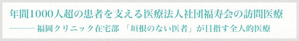 医療法人社団福寿会福岡クリニック在宅部 部長 多井晃医師インタビュータイトル画像