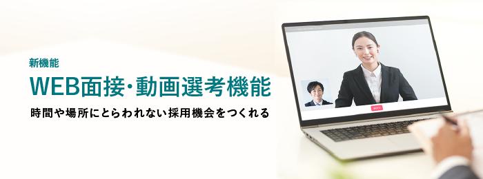 WEB面接・動画選考機能